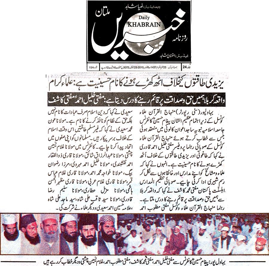 Mustafavi Student Movement Print Media Coverage Daily Khabrain