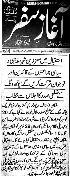 Pakistan Awami Tehreek  Print Media Coverage Daily Agaz e safar