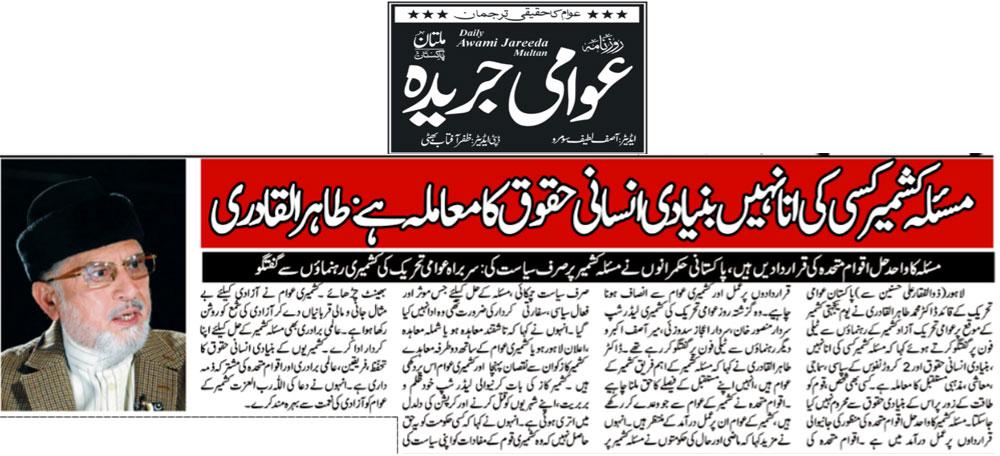 Pakistan Awami Tehreek  Print Media Coverage Awami Jareeda