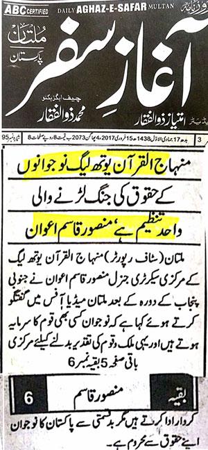 Pakistan Awami Tehreek  Print Media Coverage Daily Aghaz-e-Safar