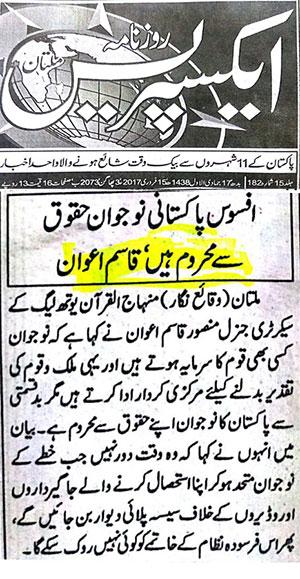 Pakistan Awami Tehreek  Print Media Coverage Daily Express