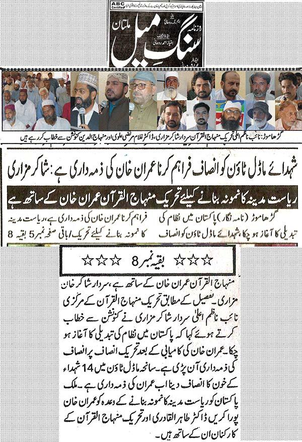 Minhaj-ul-Quran  Print Media Coverage Daily-Sanag-e-meel-page-2