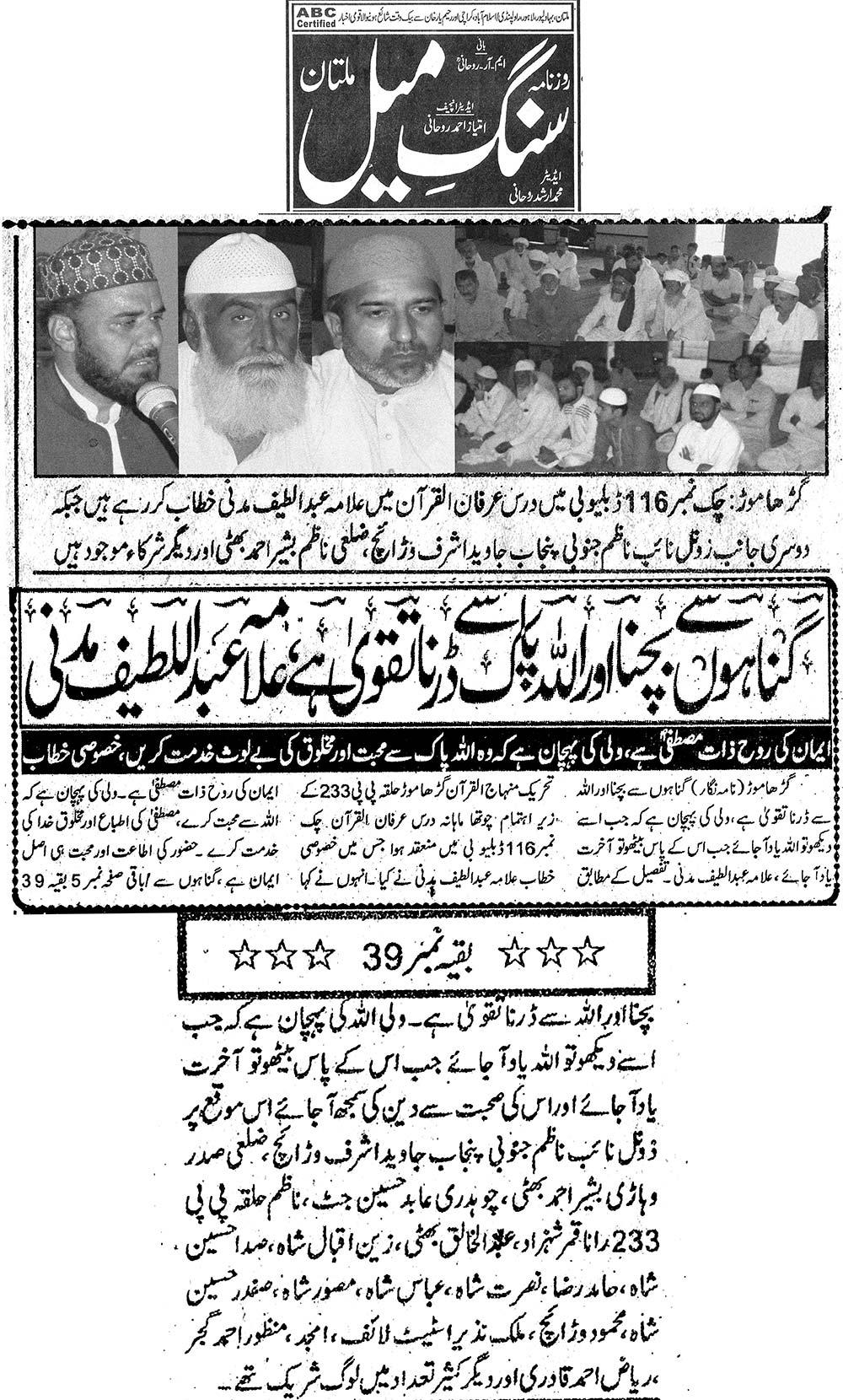 Pakistan Awami Tehreek  Print Media Coverage Daily Sang-e-Meel - Multan