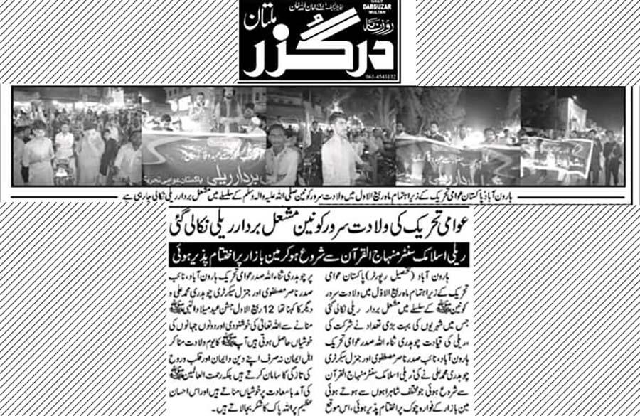 Mustafavi Student Movement Print Media Coverage Daily-Darguzar-Multan