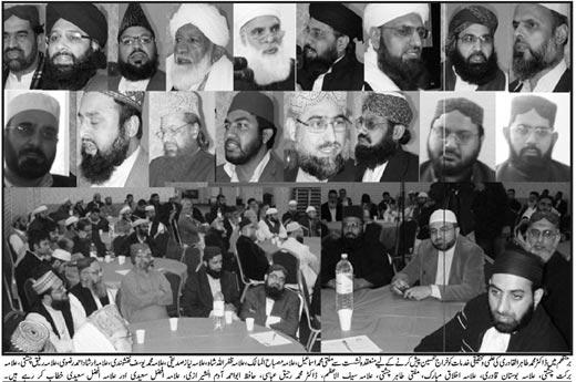 Minhaj-ul-Quran  Print Media CoverageDaily UK Time London