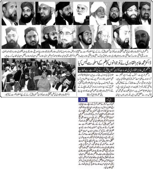 Minhaj-ul-Quran  Print Media CoverageDaily UK Time London Page: 8