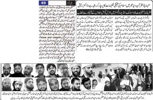 Minhaj-ul-Quran  Print Media CoverageDaily UK Time London Page: 6