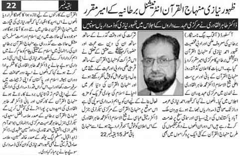 Minhaj-ul-Quran  Print Media CoverageUK Time London Page: 8