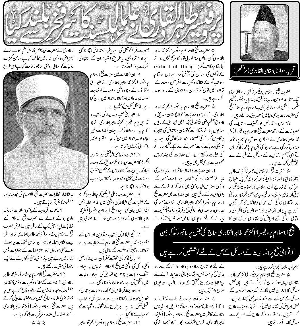Minhaj-ul-Quran  Print Media Coverage Weekly Kashmir News, London