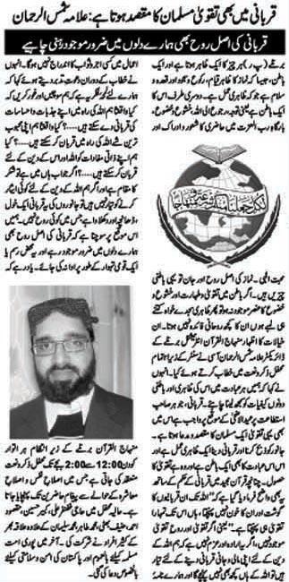 Minhaj-ul-Quran  Print Media Coverage UK Time Page: 10