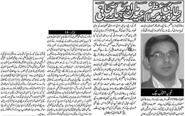 Minhaj-ul-Quran  Print Media Coverage UK Time Page: 6