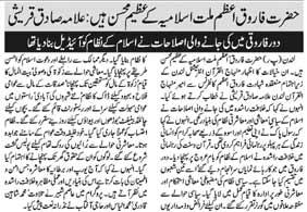 Minhaj-ul-Quran  Print Media CoverageUrdu Times UK Page: 2