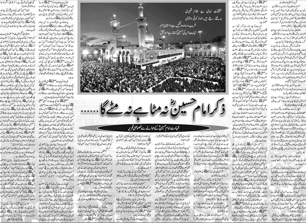 Minhaj-ul-Quran  Print Media CoverageUK Time London Page: 15
