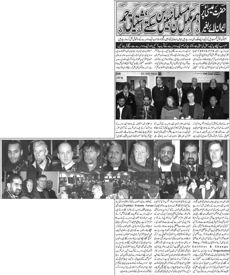 Minhaj-ul-Quran  Print Media CoverageUK Time London