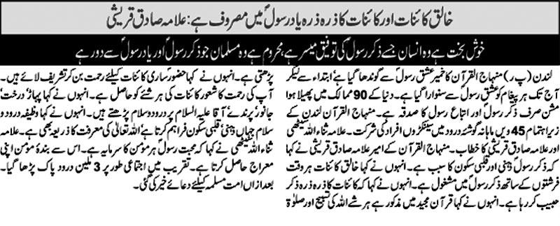 Minhaj-ul-Quran  Print Media CoverageWeekly Urdu Time London Page 2
