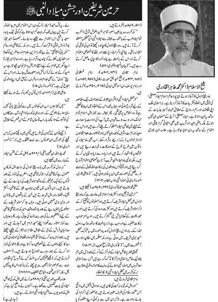 Minhaj-ul-Quran  Print Media CoverageUrdu Times UK London