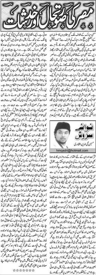 Minhaj-ul-Quran  Print Media Coverage Weekly UK Time London Page: 6