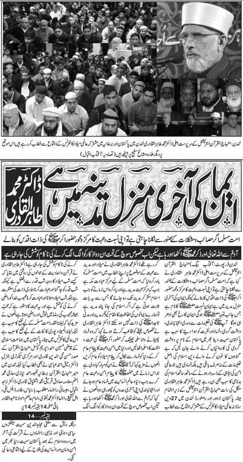 Minhaj-ul-Quran  Print Media Coverage Weekly UK Time London Page: 2