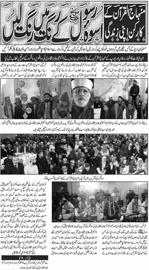 تحریک منہاج القرآن Minhaj-ul-Quran  Print Media Coverage پرنٹ میڈیا کوریج Weekly UK Time London Page: 9