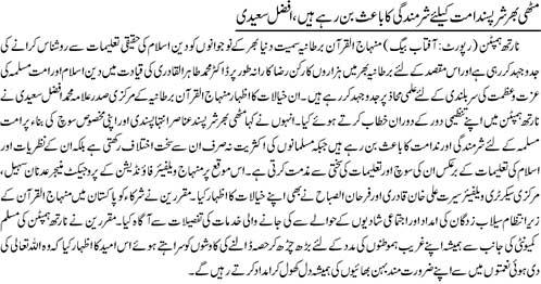 Minhaj-ul-Quran  Print Media CoverageDaily Jang Europe