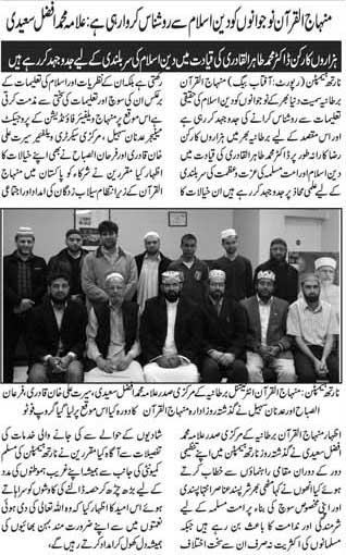 Minhaj-ul-Quran  Print Media CoverageWeekly UK Time Page: 7
