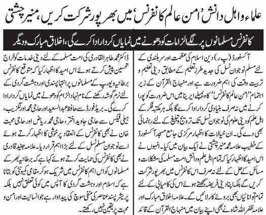 Minhaj-ul-Quran  Print Media CoverageDaily Jang London Page