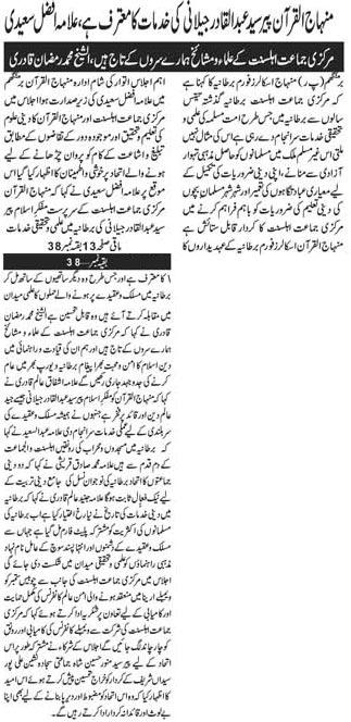 Minhaj-ul-Quran  Print Media CoverageWeekly UK Times Page 4