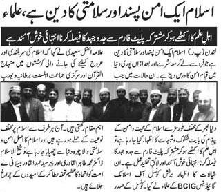 تحریک منہاج القرآن Minhaj-ul-Quran  Print Media Coverage پرنٹ میڈیا کوریج Weekly UK Times Page 6