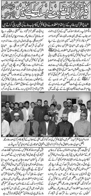 Minhaj-ul-Quran  Print Media CoverageWeekly UK Times Page 6
