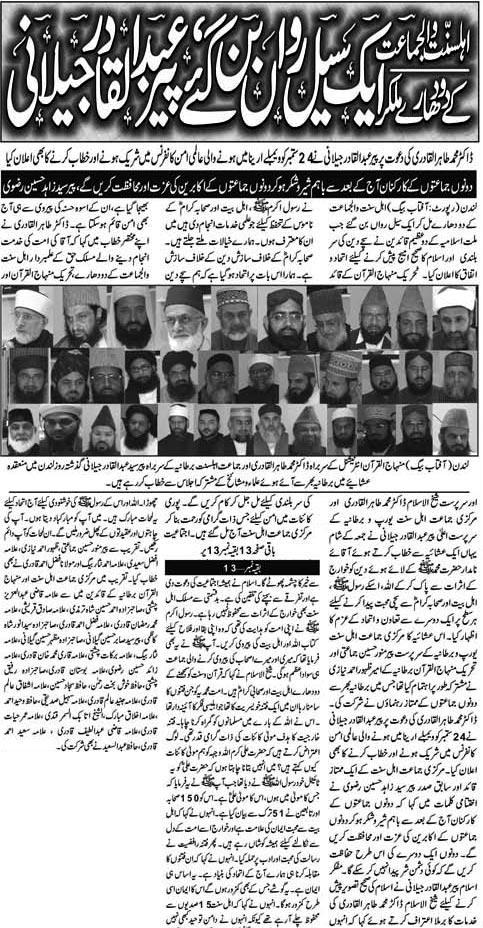 تحریک منہاج القرآن Minhaj-ul-Quran  Print Media Coverage پرنٹ میڈیا کوریج Weekly UK Times Page 7