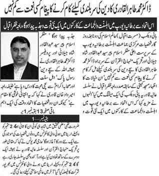 Minhaj-ul-Quran  Print Media CoverageWeekly UK Times Page 8