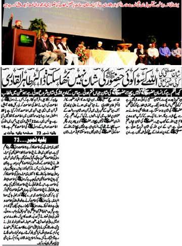 Minhaj-ul-Quran  Print Media CoverageWeekly Pakistan News Page 1