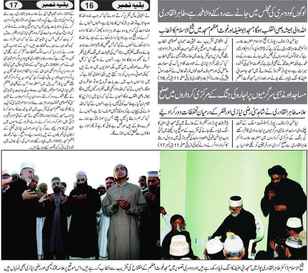 Minhaj-ul-Quran  Print Media CoverageWeekly Pakistan News Page 20
