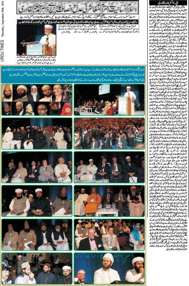 Minhaj-ul-Quran  Print Media CoverageWeekly Urdu Times UK