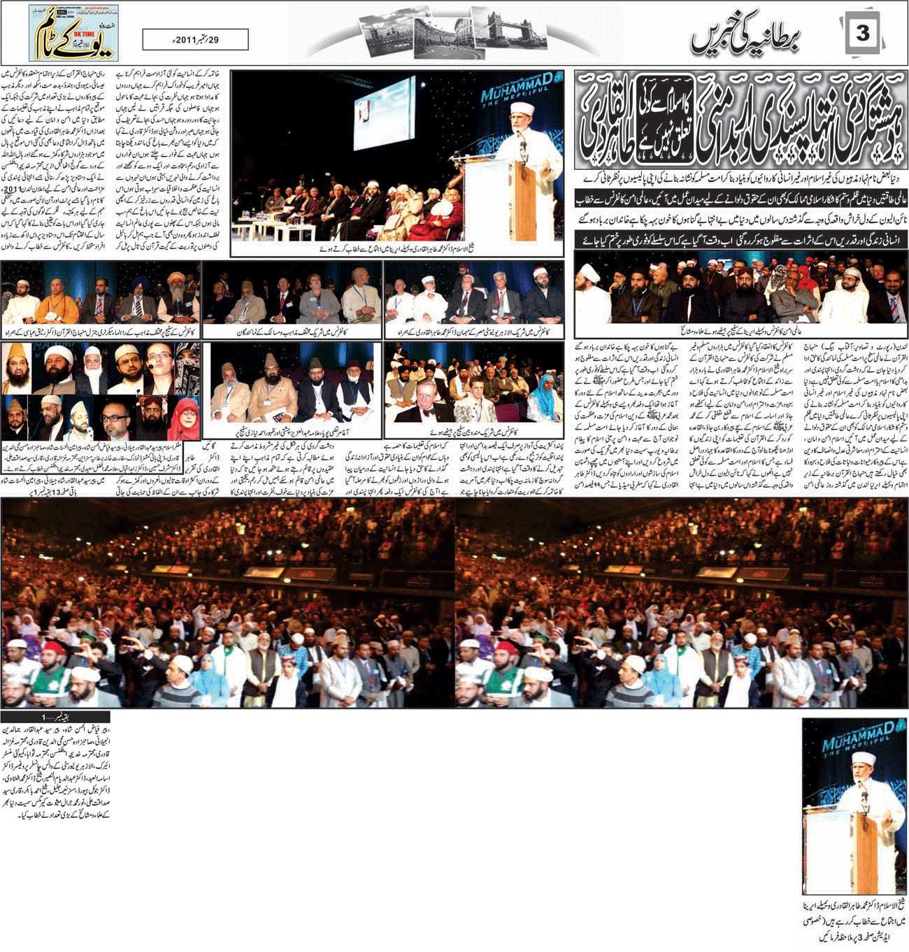 Minhaj-ul-Quran  Print Media CoverageWeekly UK Time London