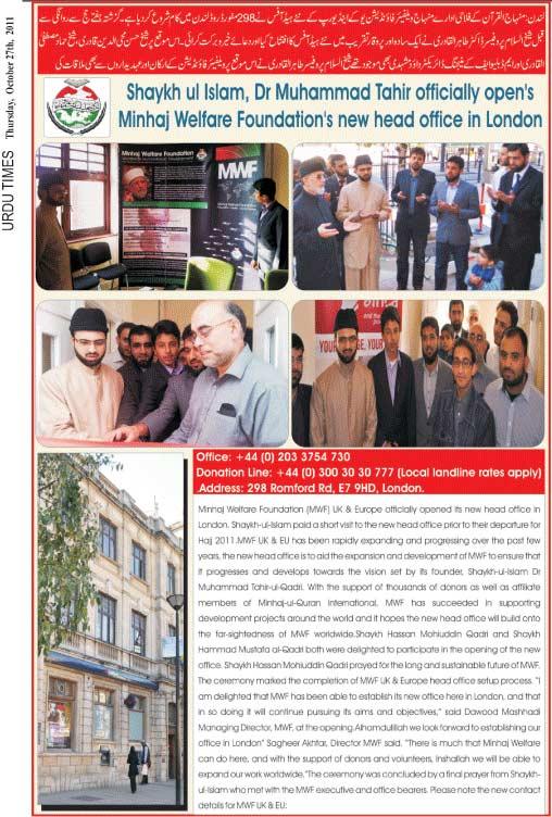 تحریک منہاج القرآن Minhaj-ul-Quran  Print Media Coverage پرنٹ میڈیا کوریج Urdu Times UK London