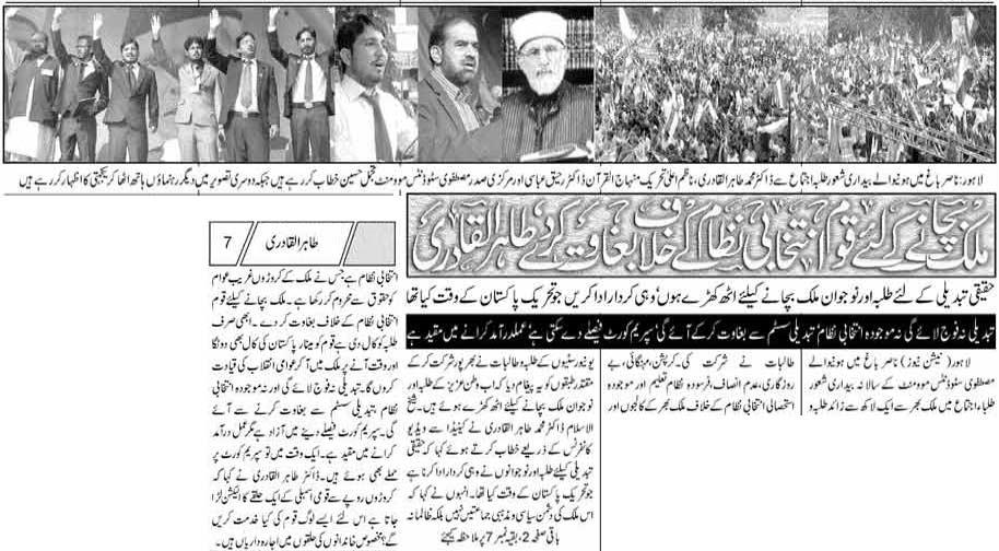 تحریک منہاج القرآن Minhaj-ul-Quran  Print Media Coverage پرنٹ میڈیا کوریج Weekly The Nation London