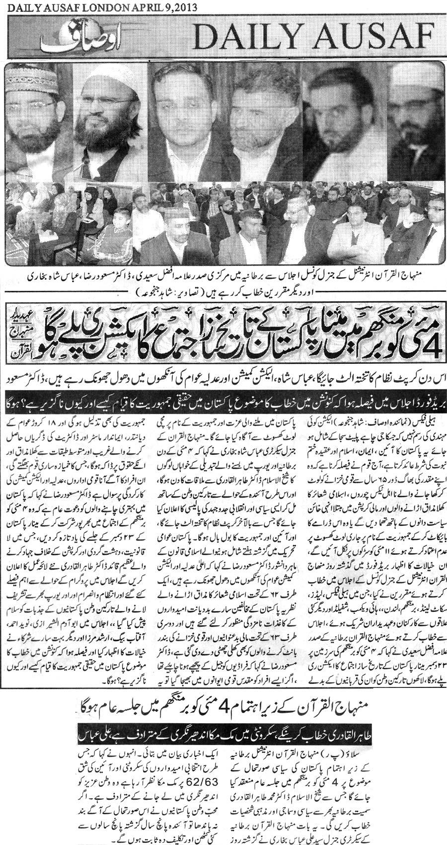 Pakistan Awami Tehreek  Print Media Coverage Daily Ausaf London