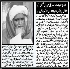 Mustafavi Student Movement Print Media Coverage Weekly Urdu Times UK Page: 2