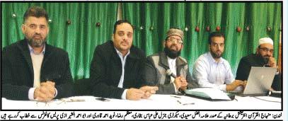 Mustafavi Student Movement Print Media Coverage Weekly Urdu Times UK Page: 5