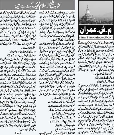 Mustafavi Student Movement Print Media Coverage Weekly Urdu Times UK Page: 10
