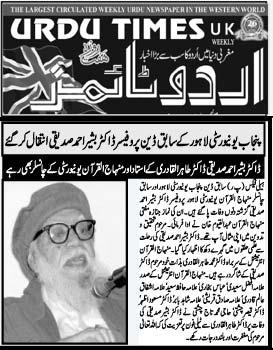 Minhaj-ul-Quran  Print Media CoverageWeekly Urdu Times UK Page: 2