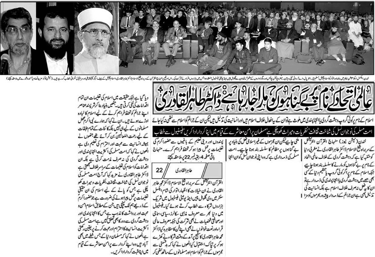 Pakistan Awami Tehreek  Print Media Coverage Weekly The Nation London