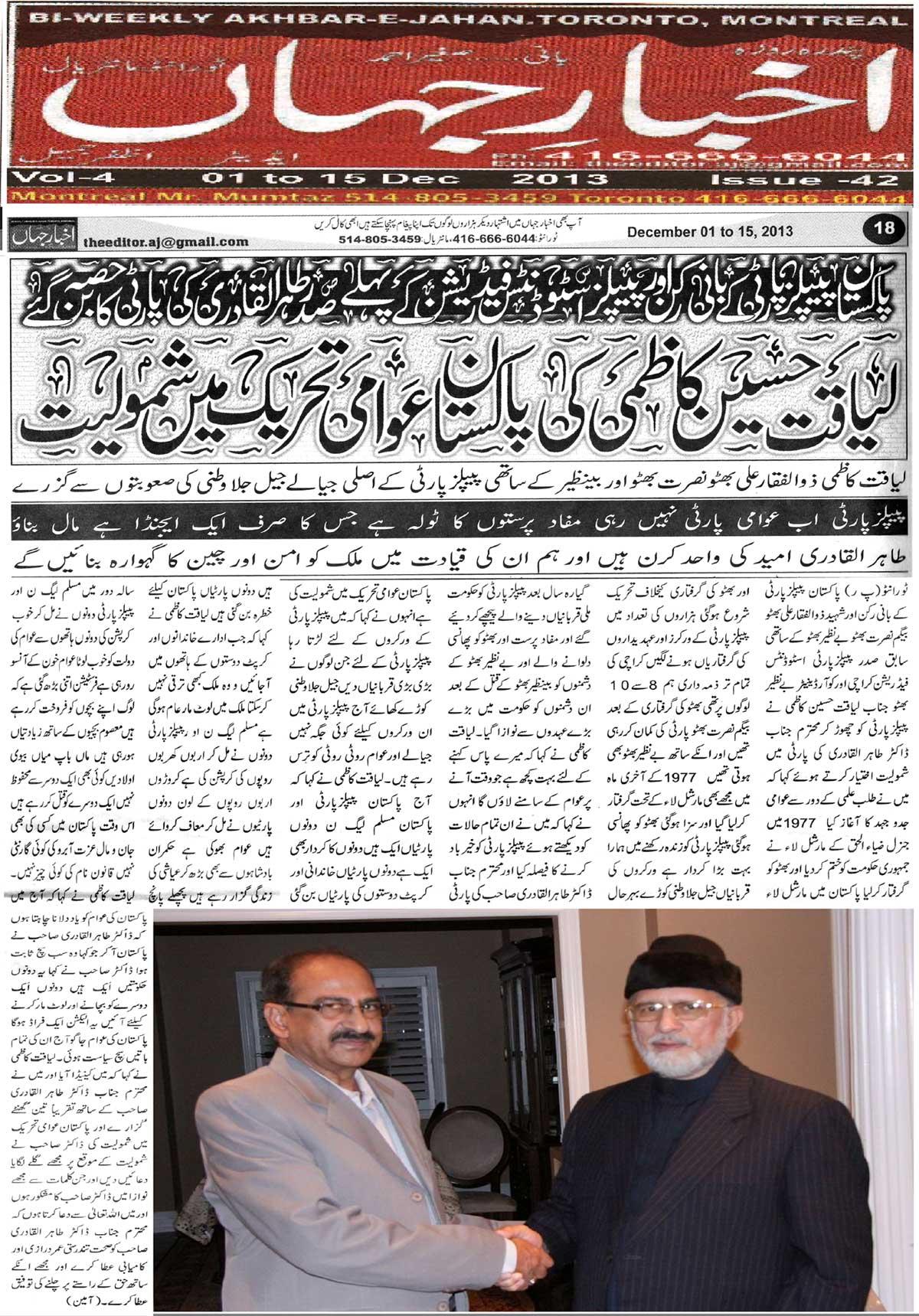 Pakistan Awami Tehreek  Print Media Coverage Weekly Akhbar e Jahan Toronto