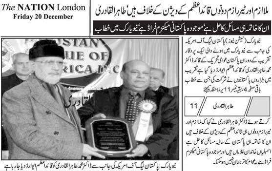 Mustafavi Student Movement Print Media Coverage Weekly The Nation London