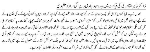 Mustafavi Student Movement Print Media Coverage Daily Jang London
