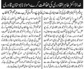 Mustafavi Student Movement Print Media Coverage The Nation London Page 2