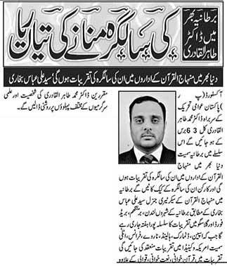 Mustafavi Student Movement Print Media Coverage Weekly UK Times London - Page 4