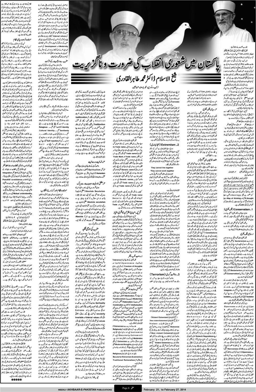 Mustafavi Student Movement Print Media Coverage Weekly Akhbaar e Pakistan (Canada) - Page 8