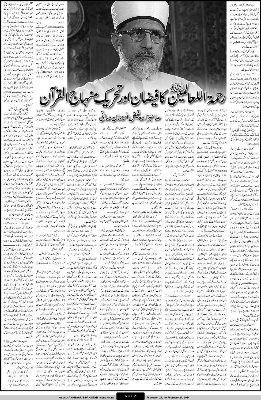 Mustafavi Student Movement Print Media Coverage Weekly Akhbaar e Pakistan (Canada) - Page 9